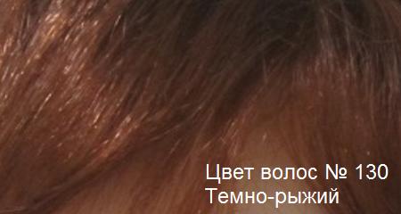 Натуральные волосы. Цвет волос темно-рыжий.