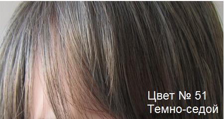 Натуральные волосы. Цвет волос темный седой.
