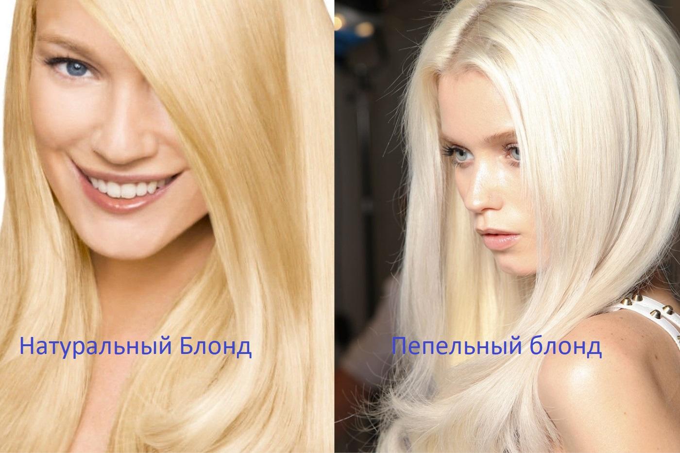 Цвет волос блонд