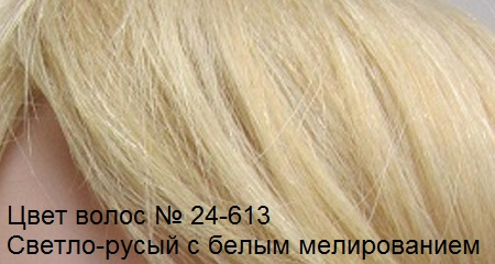 Натуральные волосы. Цвет волос светло-русый с белым мелированием.