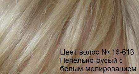 Натуральные волосы. Цвет волос пепельно-русый с белым мелированием.