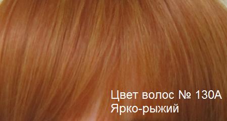 Натуральные волосы. Цвет волос ярко-рыжий.