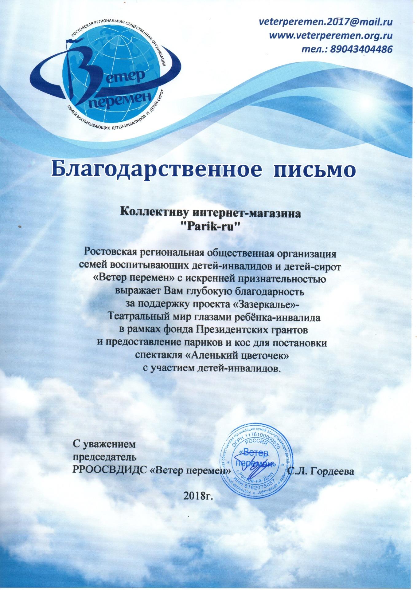 Благодарственное письмо магазину париков Parik-ru