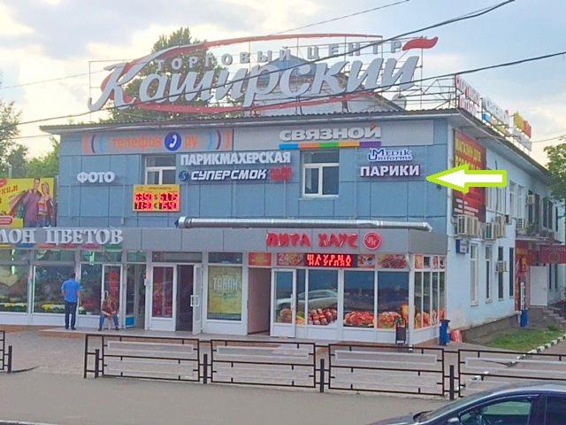 Магазин париков на Каширской (Москва)