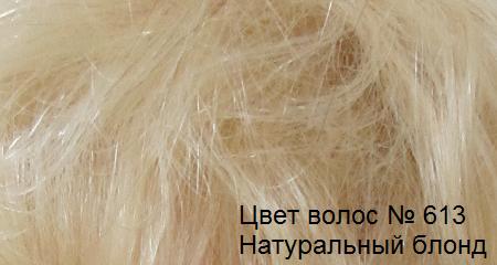 Натуральные волосы. Цвет волос натуральный блонд.